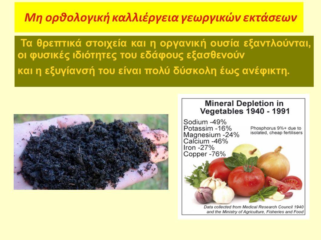 Μη ορθολογική καλλιέργεια γεωργικών εκτάσεων Τα θρεπτικά στοιχεία και η οργανική ουσία εξαντλούνται, οι φυσικές ιδιότητες του εδάφους εξασθενούν και η