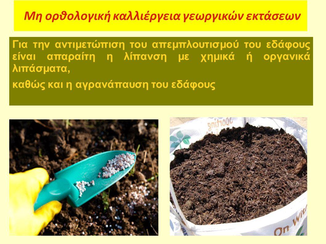 Μη ορθολογική καλλιέργεια γεωργικών εκτάσεων Για την αντιμετώπιση του απεμπλουτισμού του εδάφους είναι απαραίτη η λίπανση με χημικά ή οργανικά λιπάσμα