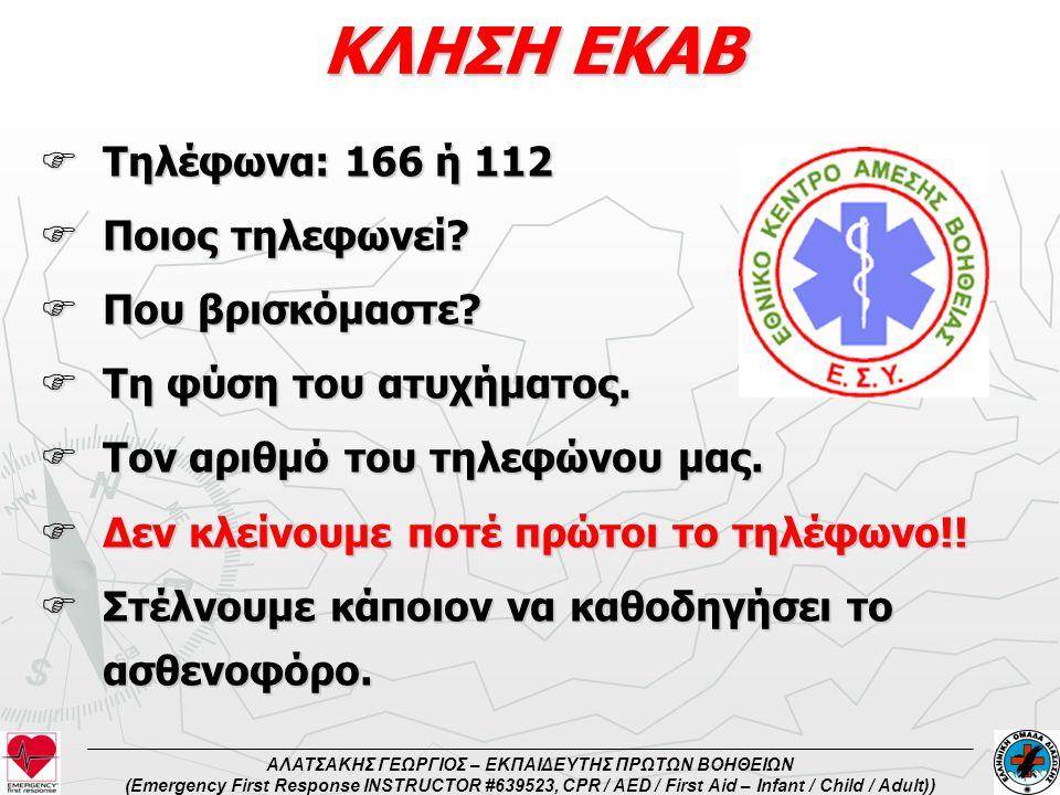 ΑΛΑΤΣΑΚΗΣ ΓΕΩΡΓΙΟΣ – ΕΚΠΑΙΔΕΥΤΗΣ ΠΡΩΤΩΝ ΒΟΗΘΕΙΩΝ (Emergency First Response INSTRUCTOR #639523, CPR / AED / First Aid – Infant / Child / Adult)) ΚΛΗΣΗ