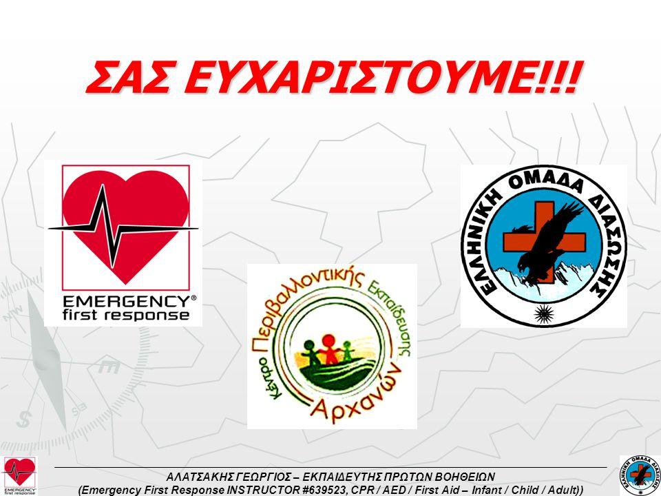 ΑΛΑΤΣΑΚΗΣ ΓΕΩΡΓΙΟΣ – ΕΚΠΑΙΔΕΥΤΗΣ ΠΡΩΤΩΝ ΒΟΗΘΕΙΩΝ (Emergency First Response INSTRUCTOR #639523, CPR / AED / First Aid – Infant / Child / Adult)) ΣΑΣ ΕΥ