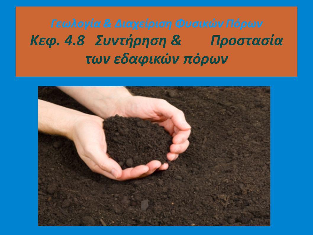 Να αποφεύγεται η χρήση βαρέων μηχανημάτων κατεργασίας του εδάφους Γιατί προκαλεί συμπίεση του σε ορισμένο βάθος, καταστροφή της δομής του και σταδιακή υποβάθμισή του Προστασία του εδάφους από την διάβρωση Τεχνικές καλλιέργειας εδάφους