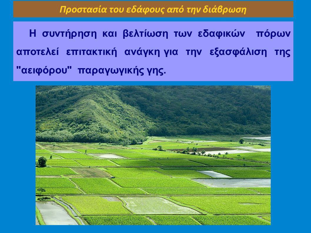 Στις λοφώδεις περιοχές που είναι περισσότερο επιρρεπείς στη διάβρωση, η κατεργασία του εδάφους πρέπει να γίνεται παράλληλα προς τις ισοϋψείς γραμμές Προστασία του εδάφους από την διάβρωση Τεχνικές καλλιέργειας εδάφους