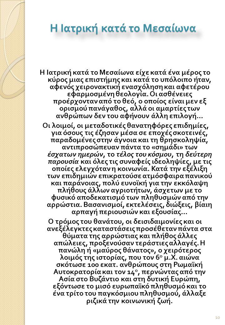 Η Ιατρική κατά το Μεσαίωνα Η Ιατρική κατά το Μεσαίωνα είχε κατά ένα μέρος το κύρος μιας επιστήμης και κατά το υπόλοιπο ήταν, αφενός χειρονακτική ενασχόληση και αφετέρου εφαρμοσμένη θεολογία.