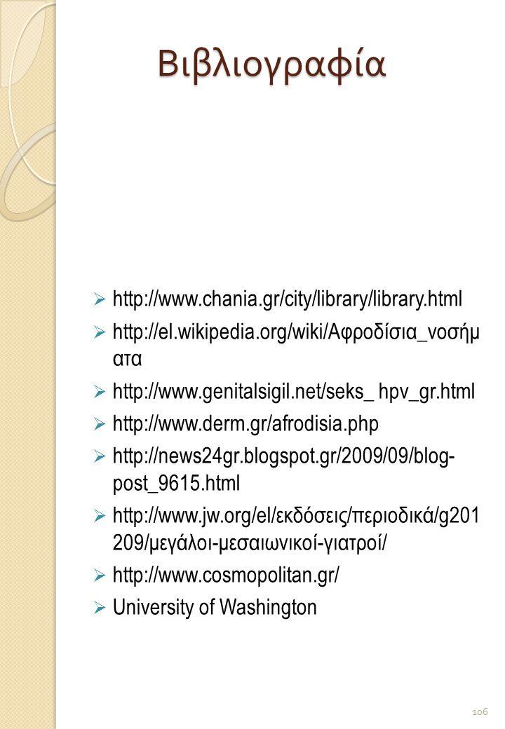 Βιβλιογραφία  http://www.chania.gr/city/library/library.html  http://el.wikipedia.org/wiki/Aφροδίσια_νοσήμ ατα  http://www.genitalsigil.net/seks_ hpv_gr.html  http://www.derm.gr/afrodisia.php  http://news24gr.blogspot.gr/2009/09/blog- post_9615.html  http://www.jw.org/el/εκδόσεις/περιοδικά/g201 209/μεγάλοι-μεσαιωνικοί-γιατροί/  http://www.cosmopolitan.gr/  University of Washington 106