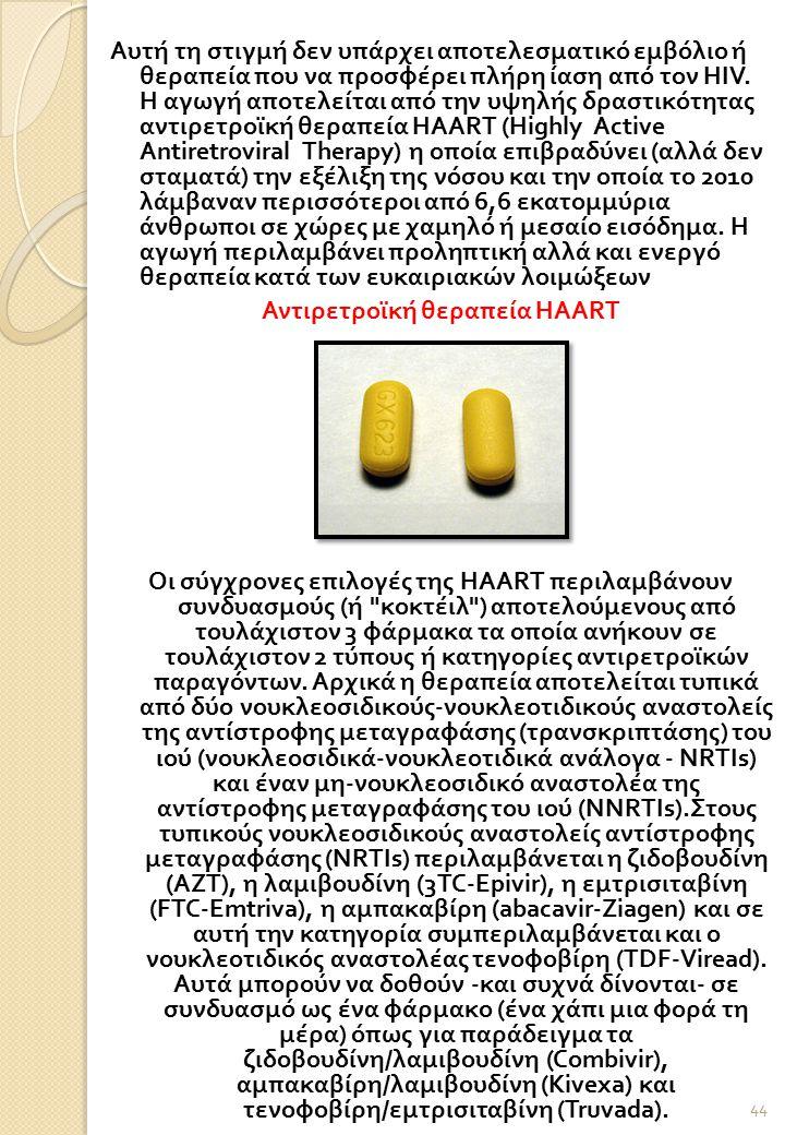 Αυτή τη στιγμή δεν υπάρχει αποτελεσματικό εμβόλιο ή θεραπεία που να προσφέρει πλήρη ίαση από τον HIV.
