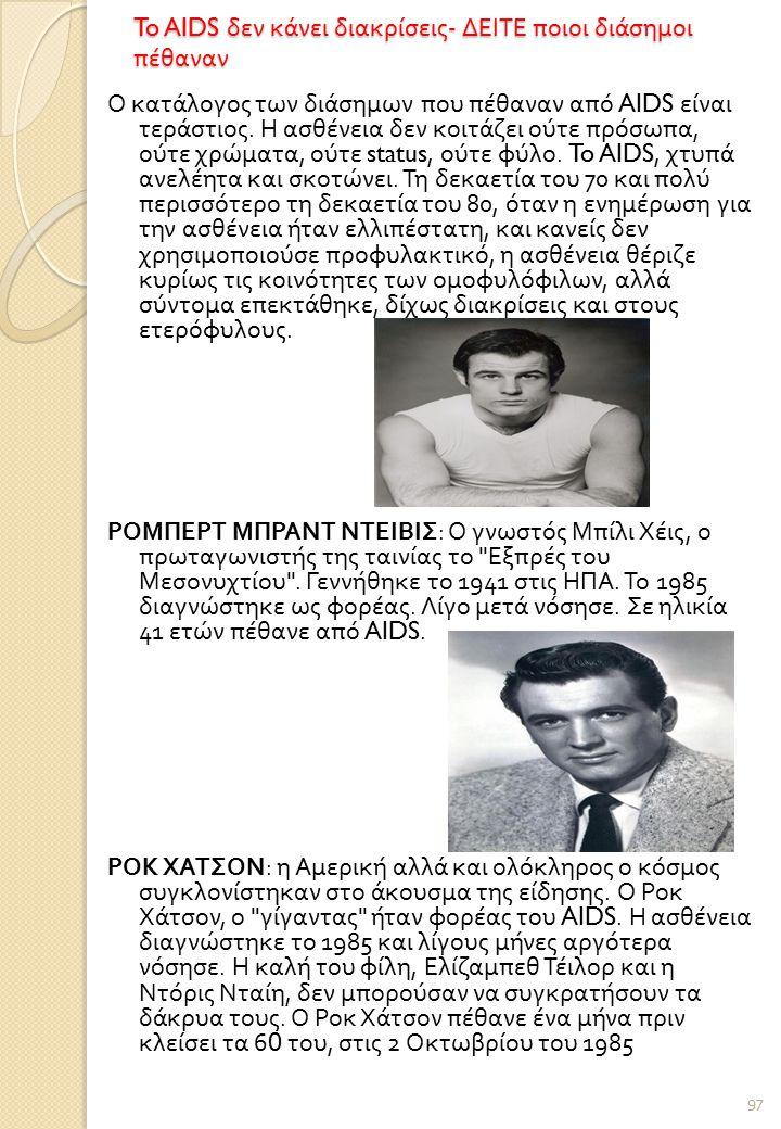To AIDS δεν κάνει διακρίσεις - ΔΕΙΤΕ ποιοι διάσημοι πέθαναν Ο κατάλογος των διάσημων που πέθαναν από AIDS είναι τεράστιος.