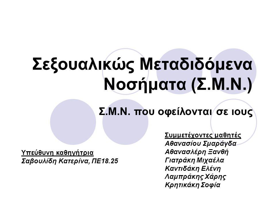 Σεξουαλικώς Μεταδιδόμενα Νοσήματα (Σ.Μ.Ν.) Σ.Μ.Ν. που οφείλονται σε ιους Υπεύθυνη καθηγήτρια Σαβουλίδη Κατερίνα, ΠΕ18.25 Συμμετέχοντες μαθητές Αθανασί
