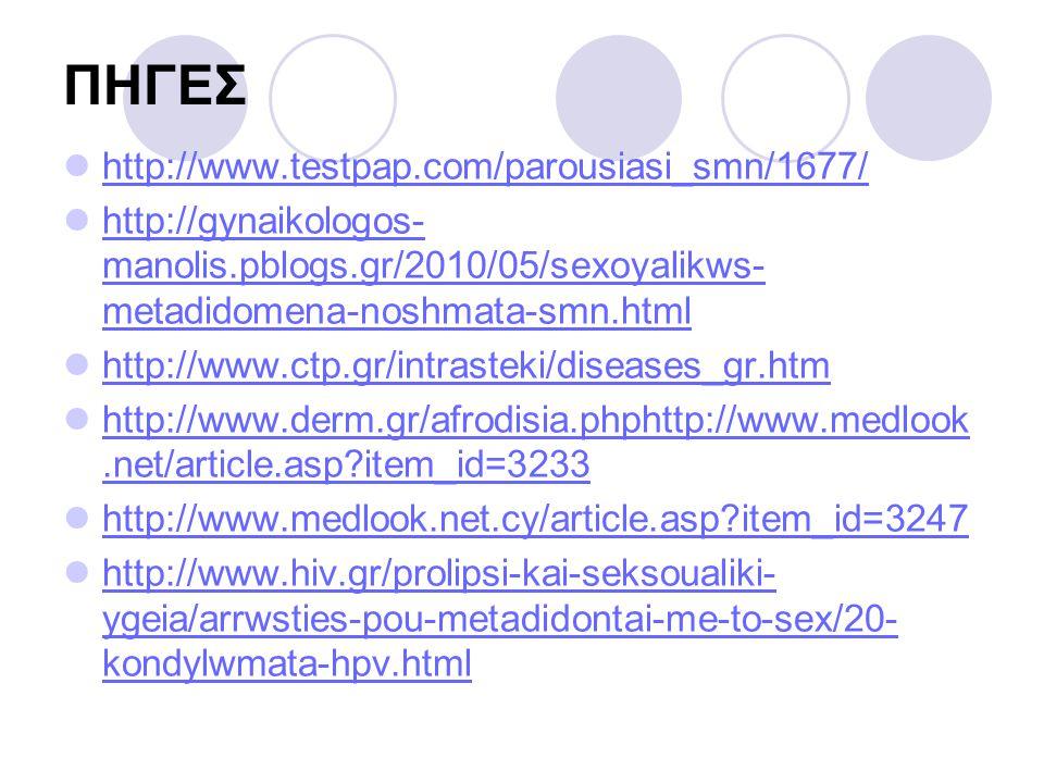 ΠΗΓΕΣ http://www.testpap.com/parousiasi_smn/1677/ http://gynaikologos- manolis.pblogs.gr/2010/05/sexoyalikws- metadidomena-noshmata-smn.html http://gy
