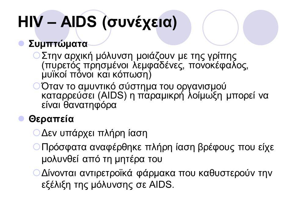 HIV – AIDS (συνέχεια) Συμπτώματα  Στην αρχική μόλυνση μοιάζουν με της γρίπης (πυρετός πρησμένοι λεμφαδένες, πονοκέφαλος, μυϊκοί πόνοι και κόπωση)  Ό