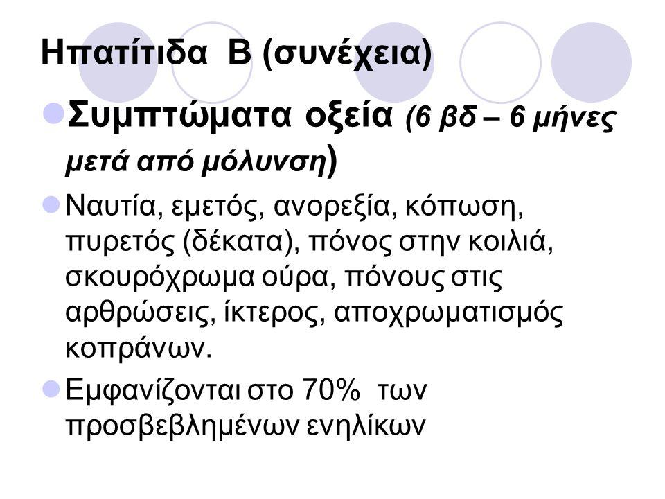 Ηπατίτιδα Β (συνέχεια) Συμπτώματα οξεία (6 βδ – 6 μήνες μετά από μόλυνση ) Ναυτία, εμετός, ανορεξία, κόπωση, πυρετός (δέκατα), πόνος στην κοιλιά, σκου