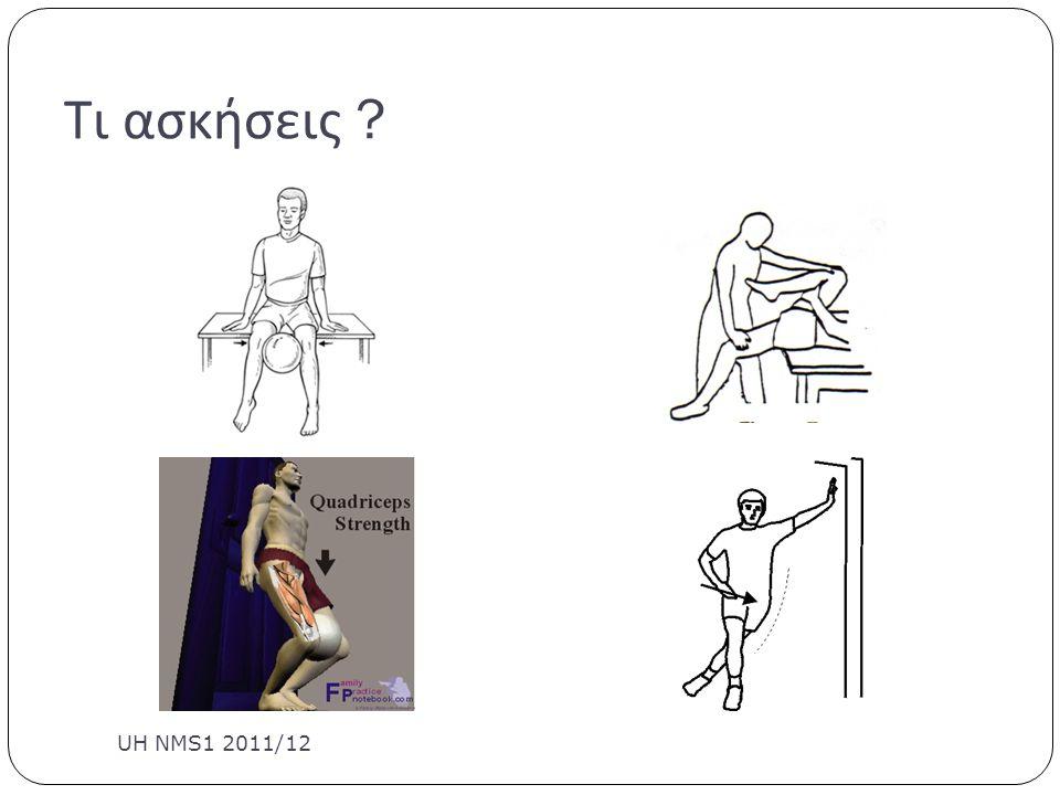 Τι ασκήσεις ? UH NMS1 2011/12