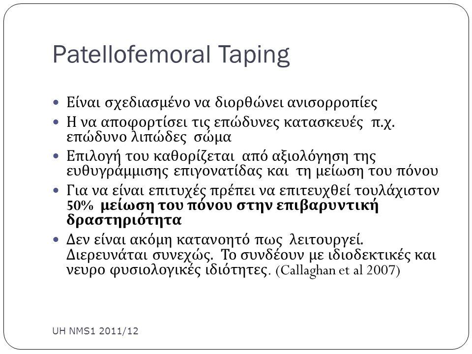 Patellofemoral Taping UH NMS1 2011/12 Είναι σχεδιασμένο να διορθώνει ανισορροπίες Η να αποφορτίσει τις επώδυνες κατασκευές π. χ. επώδυνο λιπώδες σώμα
