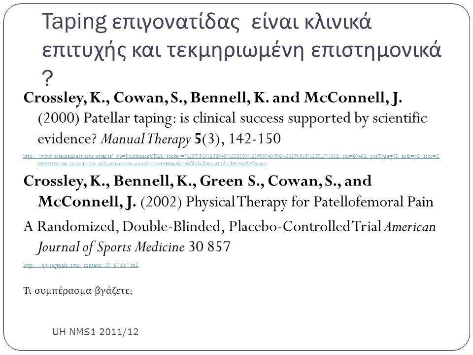 Taping επιγονατίδας είναι κλινικά επιτυχής και τεκμηριωμένη επιστημονικά ? UH NMS1 2011/12 Crossley, K., Cowan, S., Bennell, K. and McConnell, J. (200