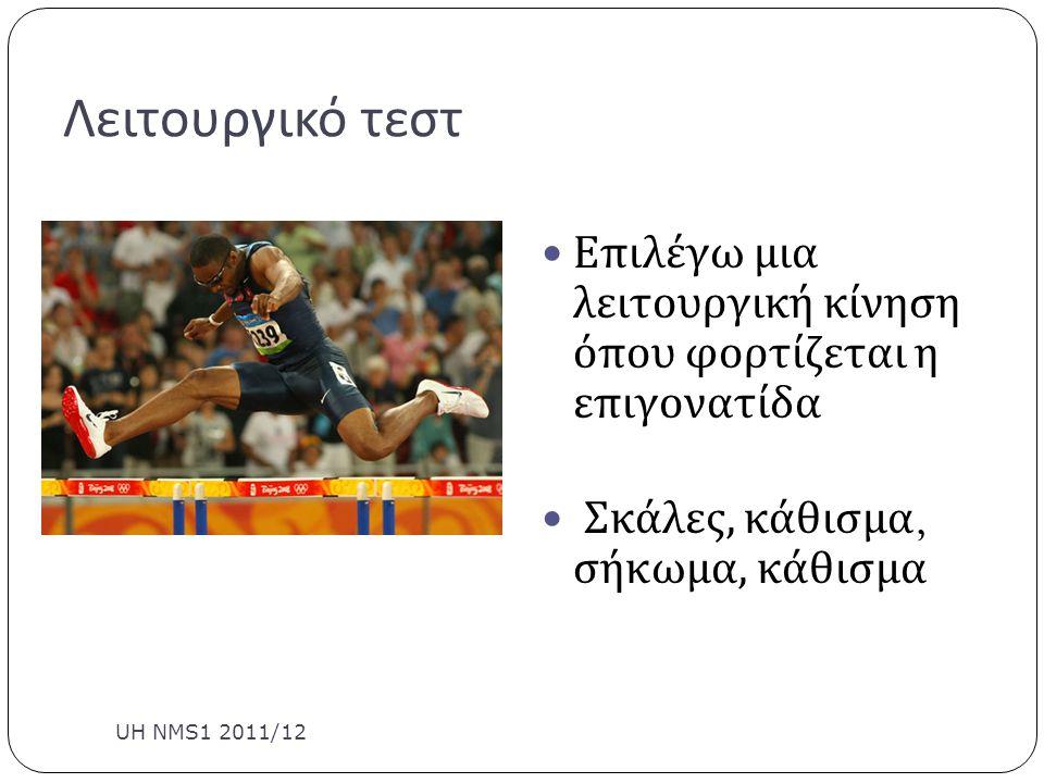 Λειτουργικό τεστ Επιλέγω μια λειτουργική κίνηση όπου φορτίζεται η επιγονατίδα Σκάλες, κάθισμα, σήκωμα, κάθισμα UH NMS1 2011/12