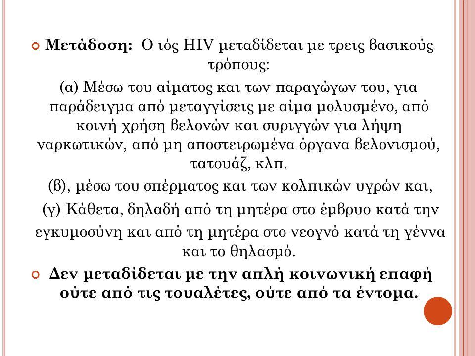 Μετάδοση: Ο ιός HIV μεταδίδεται με τρεις βασικούς τρόπους: (α) Μέσω του αίματος και των παραγώγων του, για παράδειγμα από μεταγγίσεις με αίμα μολυσμέν