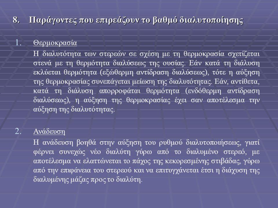 8.Παράγοντες που επιρεάζουν το βαθμό διαλυτοποίησης 1.