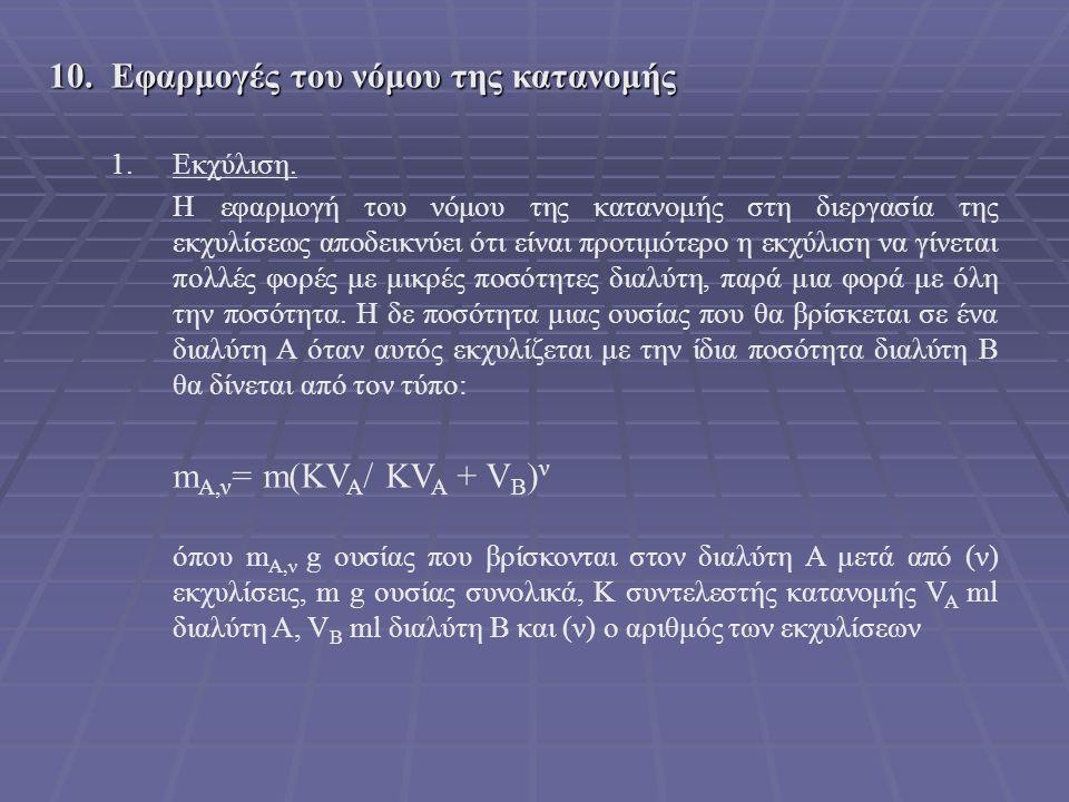 10.Εφαρμογές του νόμου της κατανομής 1.Εκχύλιση. Η εφαρμογή του νόμου της κατανομής στη διεργασία της εκχυλίσεως αποδεικνύει ότι είναι προτιμότερο η ε