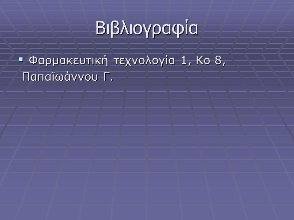 Βιβλιογραφία  Φαρμακευτική τεχνολογία 1, Κο 8, Παπαϊωάννου Γ. Παπαϊωάννου Γ.