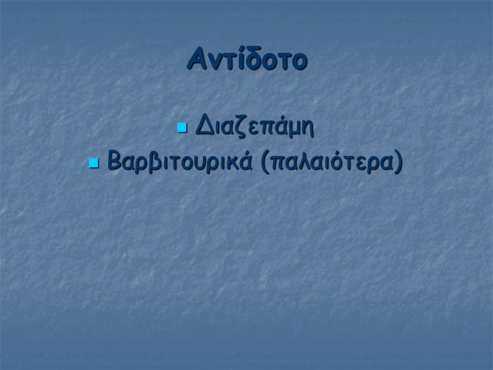 Αντίδοτο Διαζεπάμη Διαζεπάμη Βαρβιτουρικά (παλαιότερα) Βαρβιτουρικά (παλαιότερα)