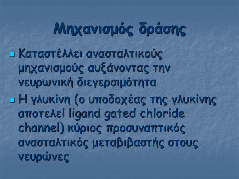 Πικροτοξινίνη : βιολογικά δραστική διαλυτή σε αλκάλια, δεν κατακρημνίζεται από τα οξέα Πικροτίνη : βιολογικά αδρανής κατακρημνίζεται από τα οξέα
