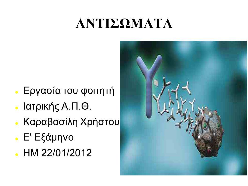 ΑΝΤΙΣΩΜΑΤΑ Εργασία του φοιτητή Ιατρικής Α.Π.Θ. Καραβασίλη Χρήστου Ε' Εξάμηνο ΗΜ 22/01/2012