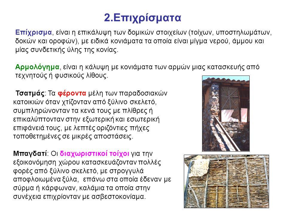2.Επιχρίσματα Επίχρισμα, είναι η επικάλυψη των δομικών στοιχείων (τοίχων, υποστηλωμάτων, δοκών και οροφών), με ειδικά κονιάματα τα οποία είναι μίγμα ν