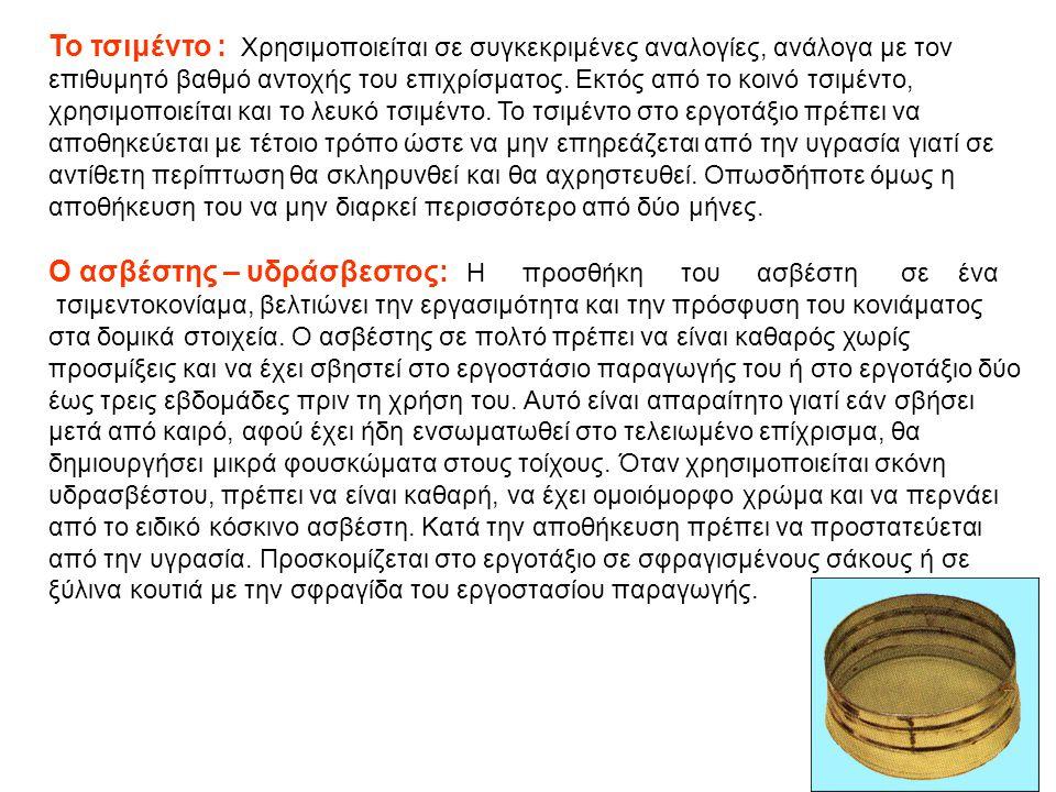 Το τσιμέντο : Χρησιμοποιείται σε συγκεκριμένες αναλογίες, ανάλογα με τον επιθυμητό βαθμό αντοχής του επιχρίσματος. Εκτός από το κοινό τσιμέντο, χρησιμ