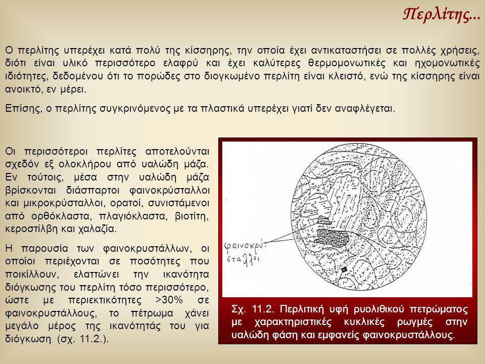 Περλίτης... Ο περλίτης υπερέχει κατά πολύ της κίσσηρης, την οποία έχει αντικαταστήσει σε πολλές χρήσεις, διότι είναι υλικό περισσότερο ελαφρύ και έχει