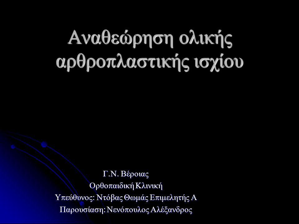 Αναθεώρηση ολικής αρθρο π λαστικής ισχίου Γ. Ν.
