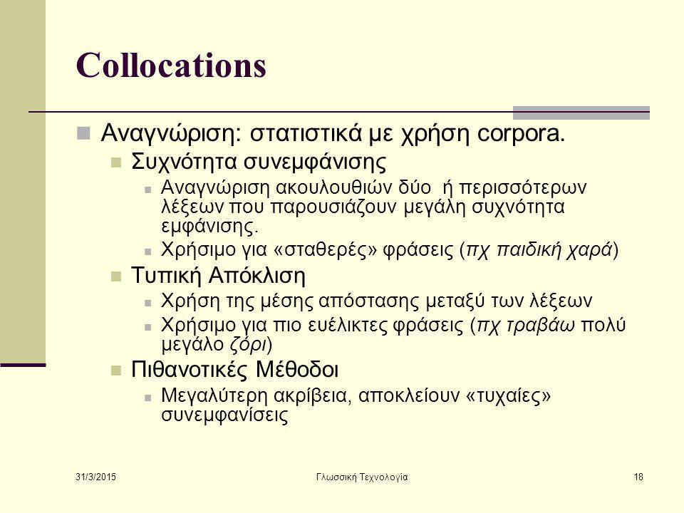 Collocations Αναγνώριση: στατιστικά με χρήση corpora. Συχνότητα συνεμφάνισης Αναγνώριση ακουλουθιών δύο ή περισσότερων λέξεων που παρουσιάζουν μεγάλη