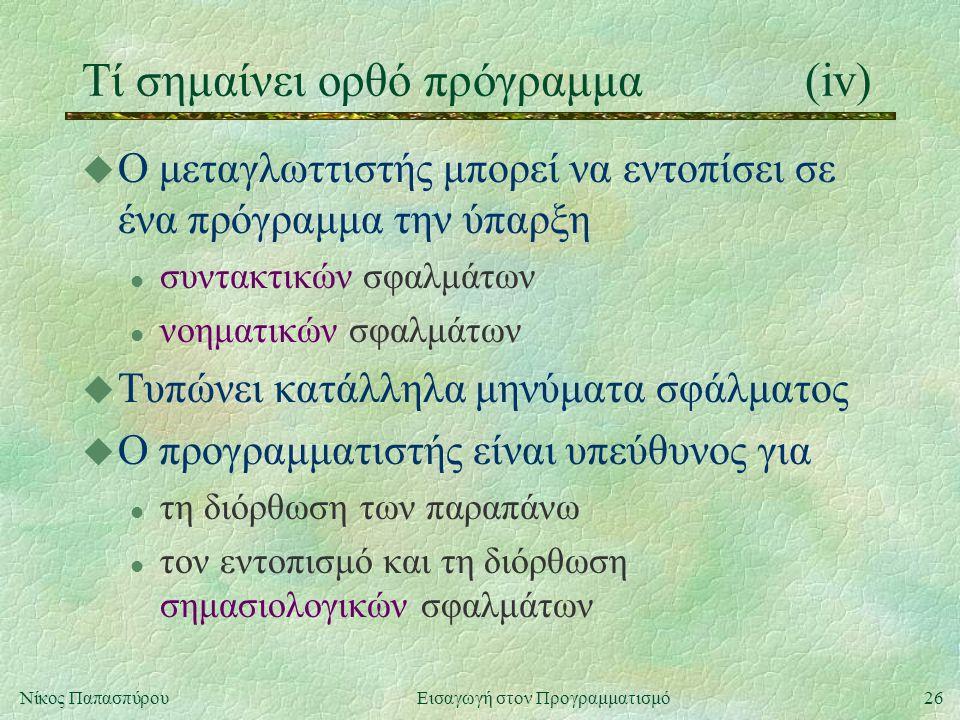 26Νίκος Παπασπύρου Εισαγωγή στον Προγραμματισμό Τί σημαίνει ορθό πρόγραμμα(iv) u Ο μεταγλωττιστής μπορεί να εντοπίσει σε ένα πρόγραμμα την ύπαρξη l συ