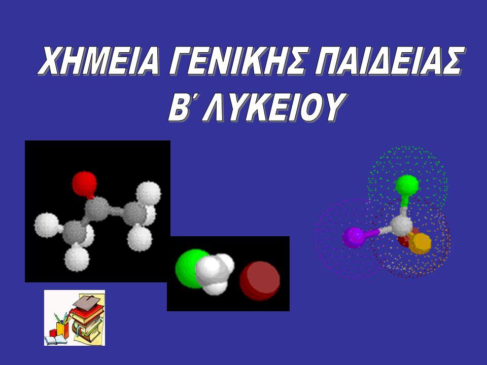Μόρια που έχουν τον ίδιο μοριακό τύπο αλλά παρουσιάζουν διαφορές στις φυσικές και χημικές ιδιότητές τους, ονομάζονται ισομερή.
