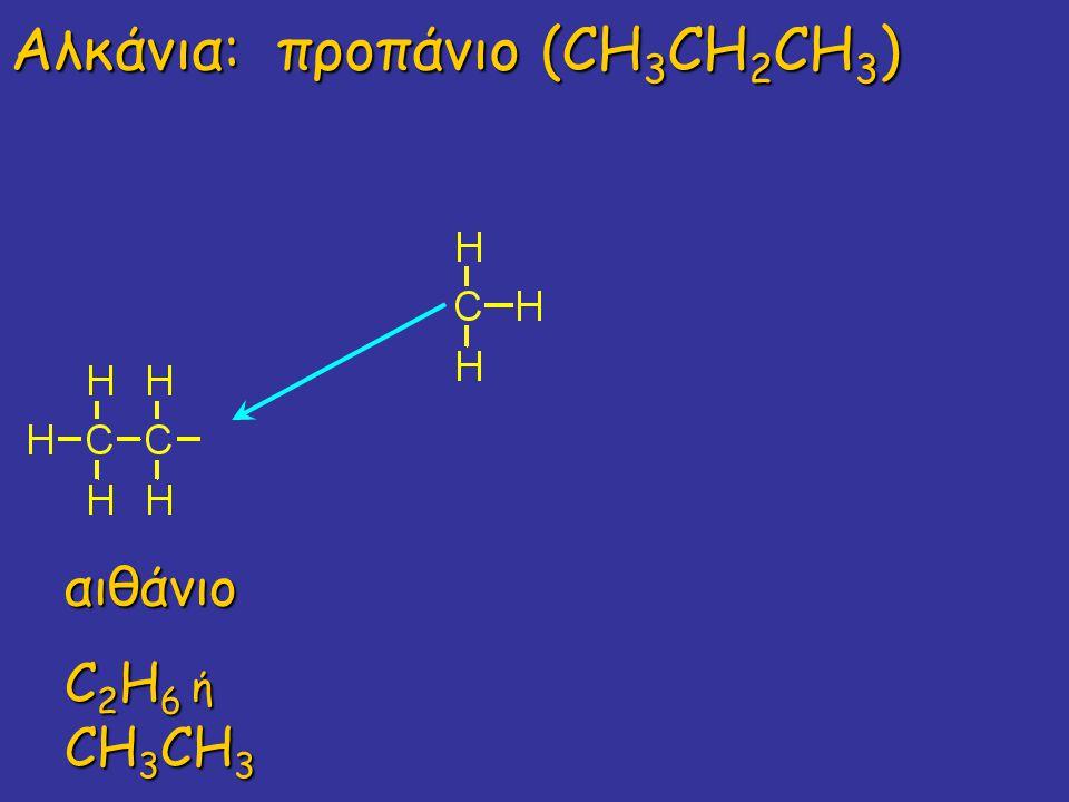προπάνιο (C 3 H 8 ) CH 3 CH 2 CH 3