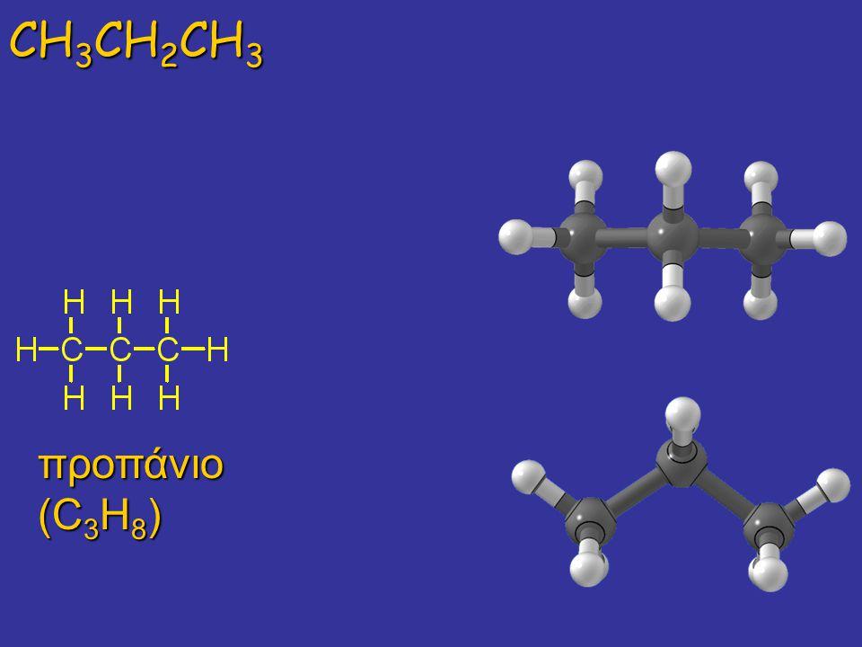 προπάνιο (C 3 H 8 ) ή