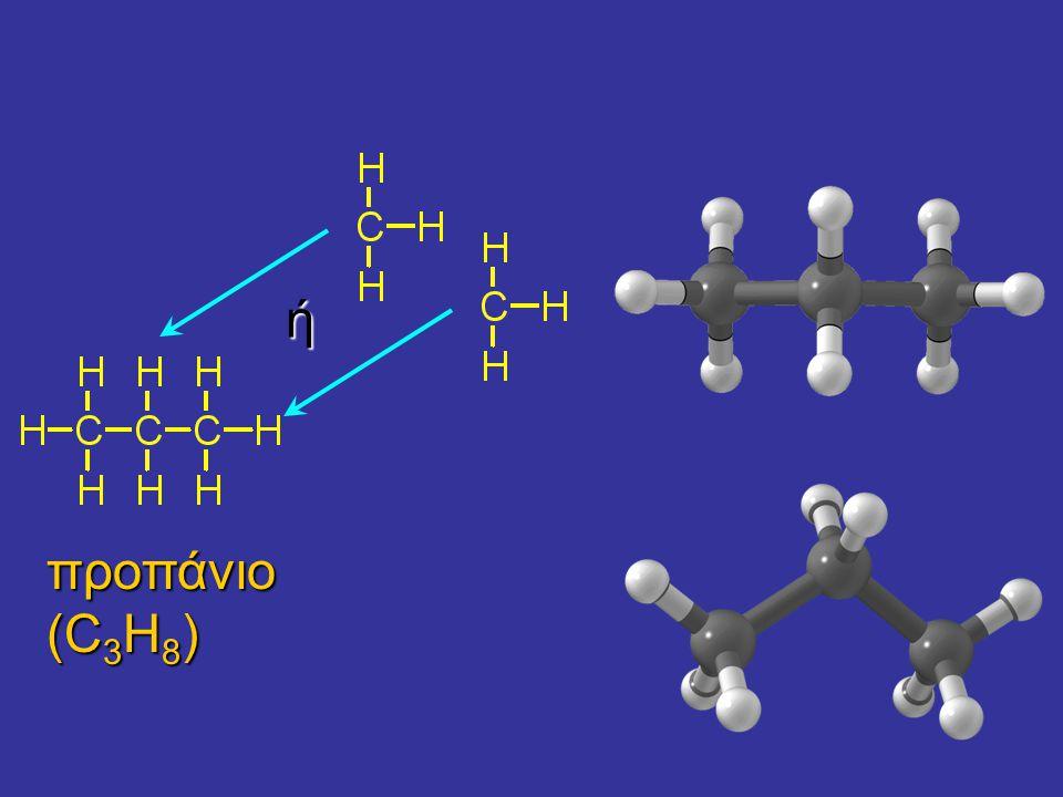 βουτάνιο(C 4 H 10 ) προπάνιο (C 3 H 8 ) Πόσα ισομερή έχει ο C 5 H 12 ;