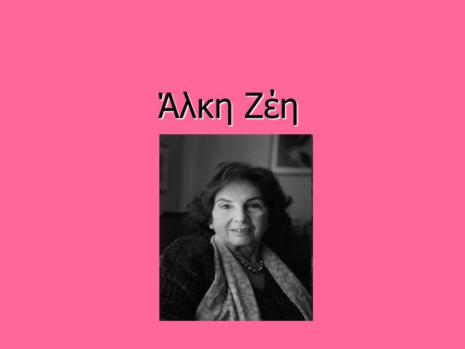 Η Άλκη Ζέη γεννήθηκε στην Αθήνα το 1925, αλλά έζησε τα παιδικά της χρόνια στη Σάμο.