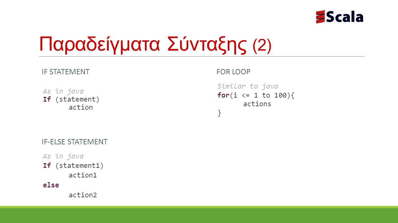 Παραδείγματα Σύνταξης (2) IF STATEMENT As in java If (statement1) action1 else action2 FOR LOOP Similar to java for(i <= 1 to 100){ actions } IF-ELSE STATEMENT As in java If (statement) action