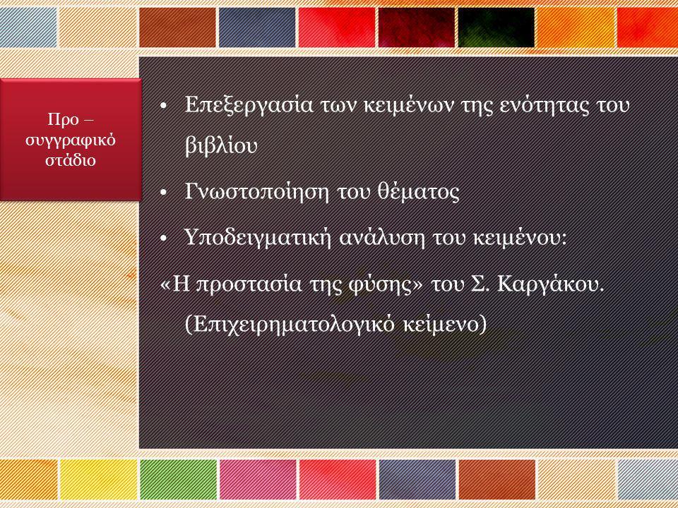 Επεξεργασία των κειμένων της ενότητας του βιβλίου Γνωστοποίηση του θέματος Υποδειγματική ανάλυση του κειμένου: «Η προστασία της φύσης» του Σ. Καργάκου