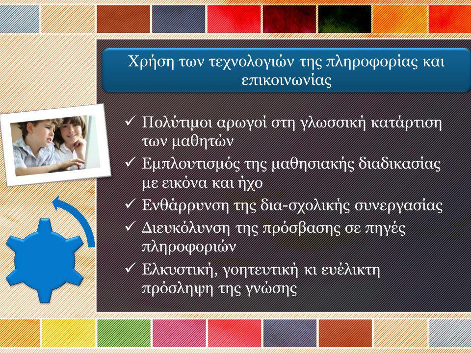 Πολύτιμοι αρωγοί στη γλωσσική κατάρτιση των μαθητών Εμπλουτισμός της μαθησιακής διαδικασίας με εικόνα και ήχο Ενθάρρυνση της δια-σχολικής συνεργασίας Διευκόλυνση της πρόσβασης σε πηγές πληροφοριών Ελκυστική, γοητευτική κι ευέλικτη πρόσληψη της γνώσης Χρήση των τεχνολογιών της πληροφορίας και επικοινωνίας