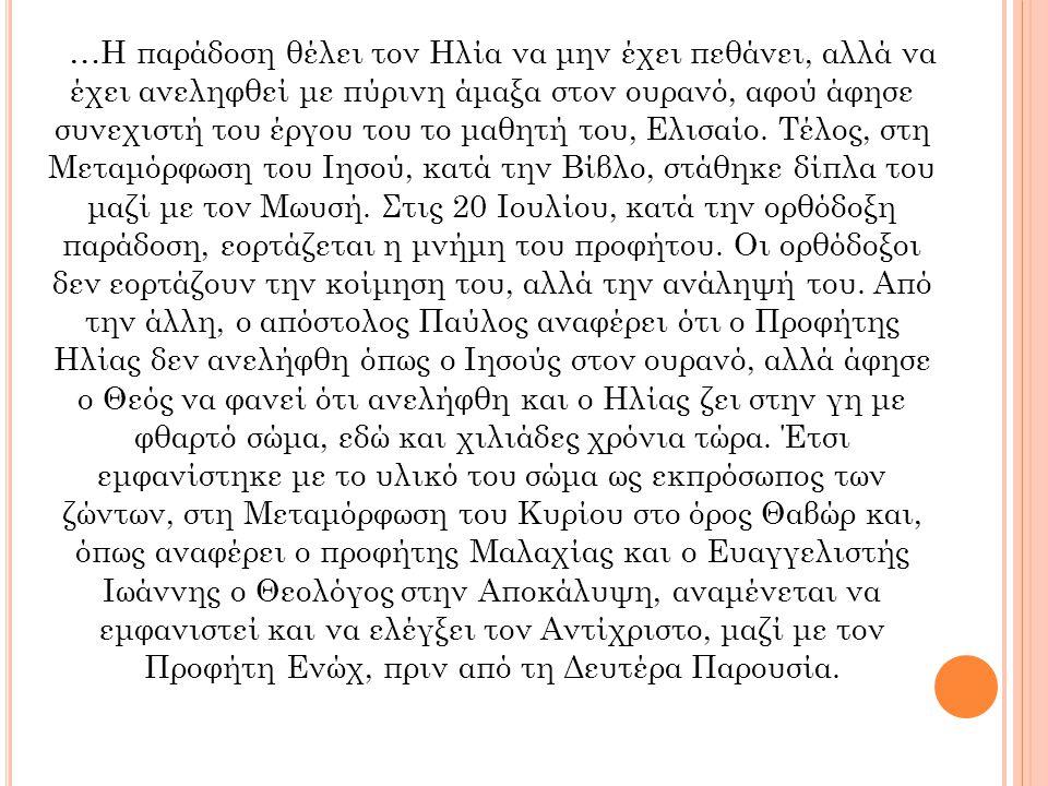Ο Ηλίας ο Θεσβίτης ήταν ένας Ισραηλίτης προφήτης του Θεού.