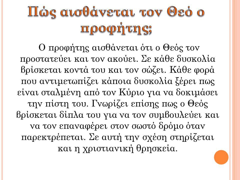 Βιβλίο Θρησκευτικών, Α' Γυμνασίου, σελίδα 97, Προσπαθώ να καταλάβω περισσότερο, άσκηση 2: Αφού διαβάσετε την τελευταία παράγραφο του μαθήματος, απαντήστε στις ερωτήσεις: α) Πώς αισθάνεται τον Θεό ο προφήτης; β) Τι δείχνει αυτό; γ) Τι συναισθήματα σας εμπνέει;