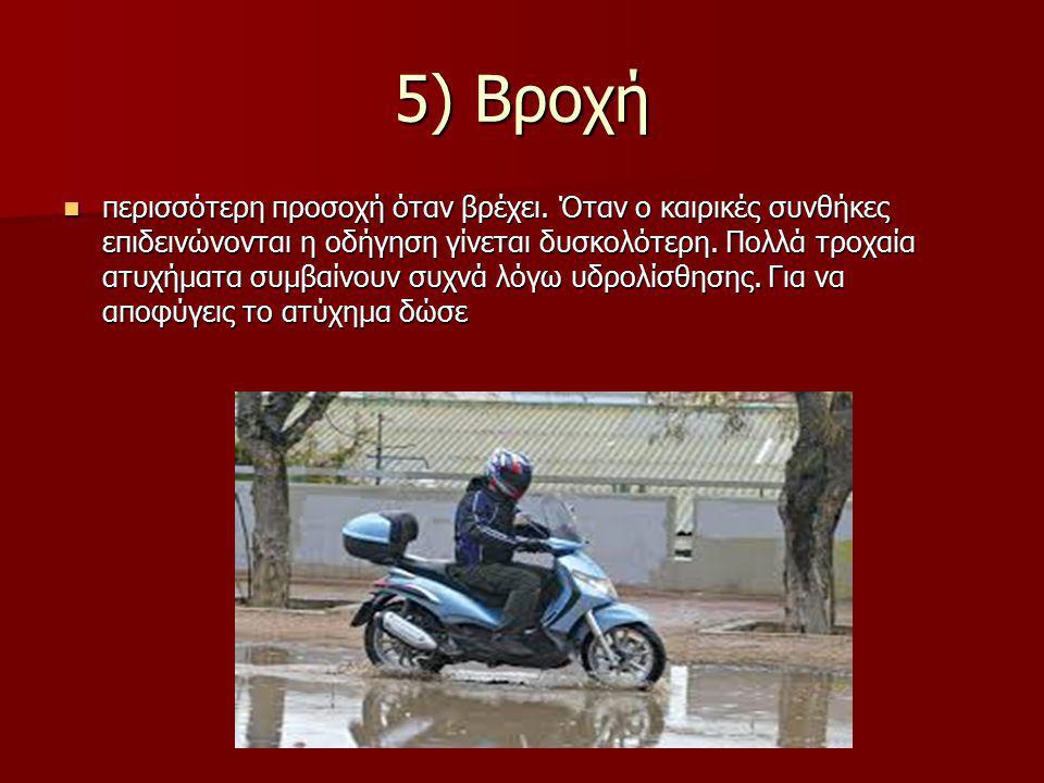 5) Βροχή περισσότερη προσοχή όταν βρέχει. Όταν ο καιρικές συνθήκες επιδεινώνονται η οδήγηση γίνεται δυσκολότερη. Πολλά τροχαία ατυχήματα συμβαίνουν συ