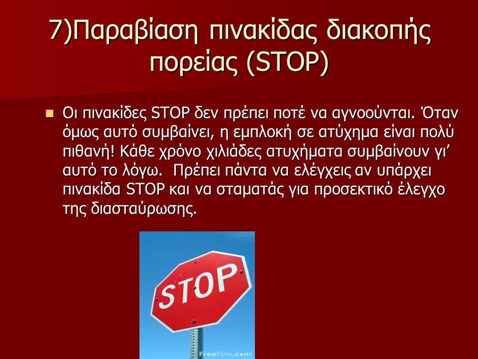 7)Παραβίαση πινακίδας διακοπής πορείας (STOP) Οι πινακίδες STOP δεν πρέπει ποτέ να αγνοούνται. Όταν όμως αυτό συμβαίνει, η εμπλοκή σε ατύχημα είναι πο