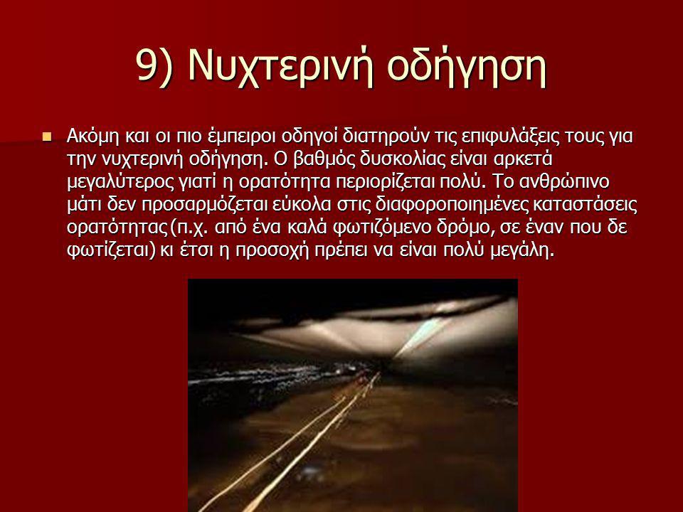9) Νυχτερινή οδήγηση Ακόμη και οι πιο έμπειροι οδηγοί διατηρούν τις επιφυλάξεις τους για την νυχτερινή οδήγηση. Ο βαθμός δυσκολίας είναι αρκετά μεγαλύ