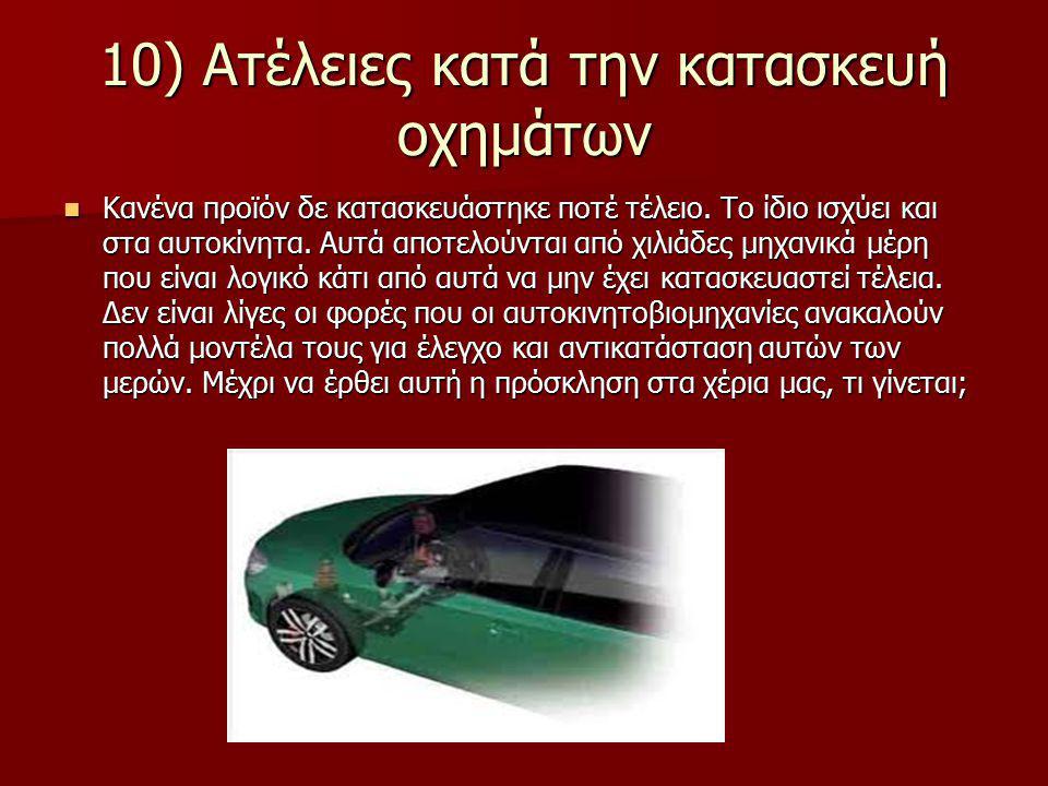 10) Ατέλειες κατά την κατασκευή οχημάτων Κανένα προϊόν δε κατασκευάστηκε ποτέ τέλειο. Το ίδιο ισχύει και στα αυτοκίνητα. Αυτά αποτελούνται από χιλιάδε