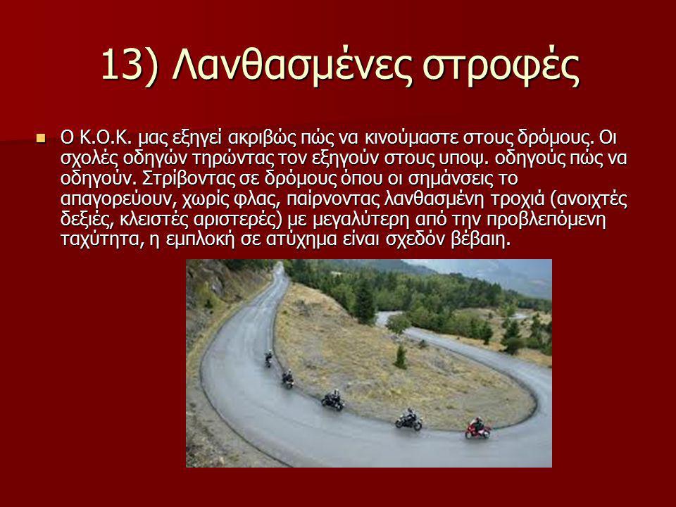 13) Λανθασμένες στροφές Ο Κ.Ο.Κ. μας εξηγεί ακριβώς πώς να κινούμαστε στους δρόμους. Οι σχολές οδηγών τηρώντας τον εξηγούν στους υποψ. οδηγούς πώς να
