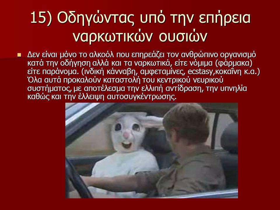15) Οδηγώντας υπό την επήρεια ναρκωτικών ουσιών Δεν είναι μόνο το αλκοόλ που επηρεάζει τον ανθρώπινο οργανισμό κατά την οδήγηση αλλά και τα ναρκωτικά, είτε νόμιμα (φάρμακα) είτε παράνομα.
