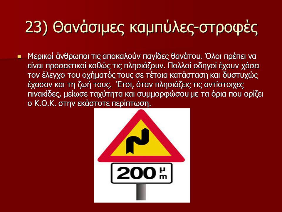 23) Θανάσιμες καμπύλες-στροφές Μερικοί άνθρωποι τις αποκαλούν παγίδες θανάτου. Όλοι πρέπει να είναι προσεκτικοί καθώς τις πλησιάζουν. Πολλοί οδηγοί έχ