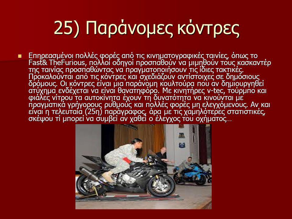 25) Παράνομες κόντρες Επηρεασμένοι πολλές φορές από τις κινηματογραφικές ταινίες, όπως το Fast& TheFurious, πολλοί οδηγοί προσπαθούν να μιμηθούν τους