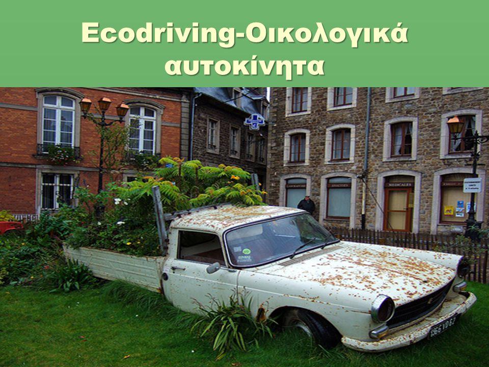 12 Οδηγίες Οικολογικής Οδήγησης  Να αποφεύγεις τη χρήση οχήματος για σύντομες διαδρομές.